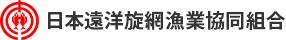 日本遠洋旋網漁業協同組合